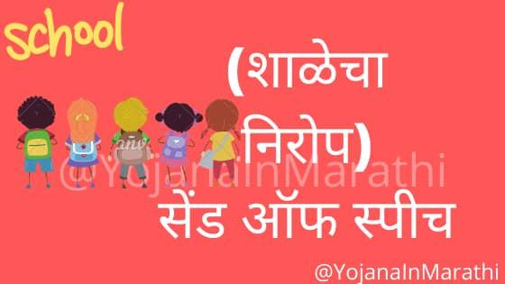 Send Off Speech in Marathi