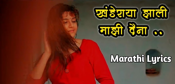Khanderaya Zali Mazi Daina Lyrics | Vaibhav Londhe