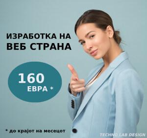 Изработка на веб страна - само 160 евра!