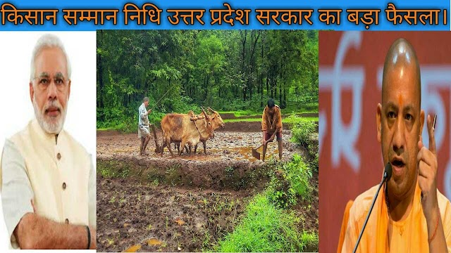 pm kisan samman nidhi| up सरकार किसान सम्मान निधि योजना की त्रुटियों को दूर करने के लिए उठाया बड़ा कदम