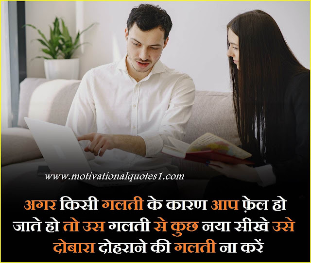 success thoughts in hindi,positive good morning quotes inspirational in hindi, krishna positive quotes in hindi, positive god quotes in hindi, positive soch shayari, positive thoughts hindi status, positive motivation in hindi, positive thinking motivational quotes in hindi, gulzar positive quotes, morning positive suvichar in hindi, hindi quotes positive,