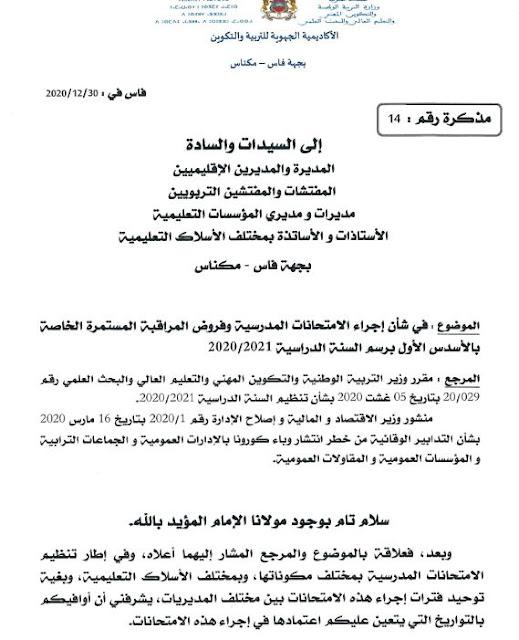 أكاديمية جهة مكناس تصدر مذكرة لإجراء الامتحان المحلي الموحد و فروض المراقبة المستمرة