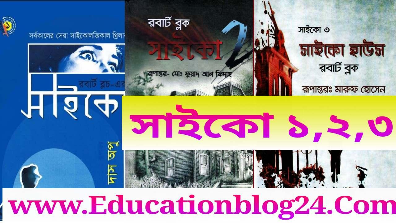 রবাট ব্লক এর সাইকো পিডিএফ কালেকশন -সাইকো ১,২,৩ PDF Download