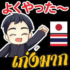 ハローマコトのタイ語日本語 基本4PLAY