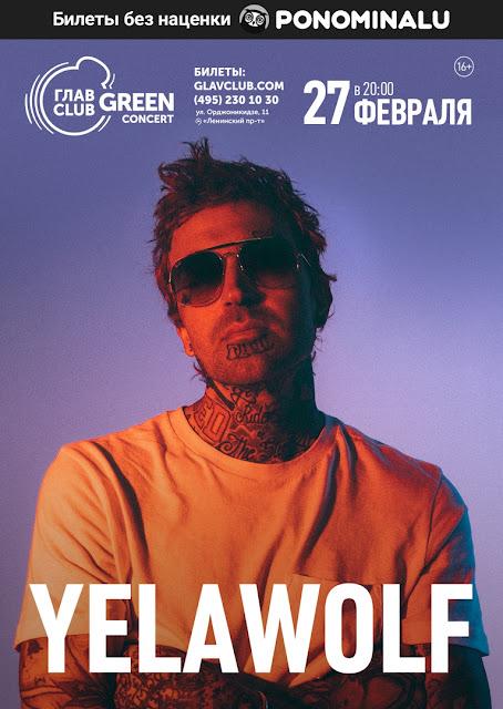 Yelawolf в России