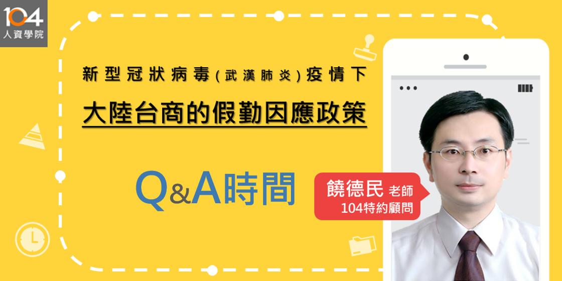 104企業大師-大師學堂: [Q&A] 新型冠狀病毒疫情下-大陸臺商的假勤因應政策