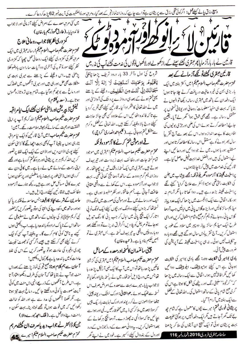 Page 45 Ubqari Magazine February 2016