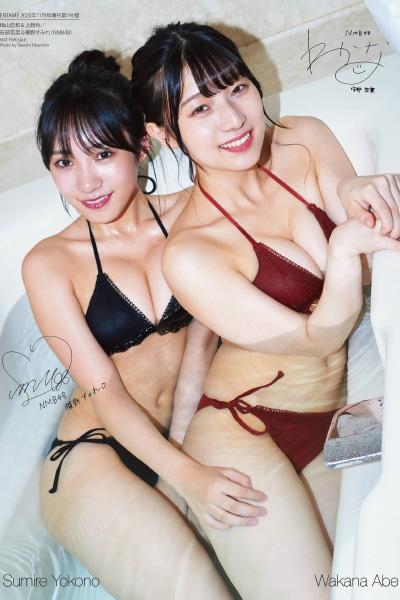 Sumire Yokono 横野すみれ, Wakana Abe 安部若菜, ENTAME 2020.11 (月刊エンタメ 2020年11月号)