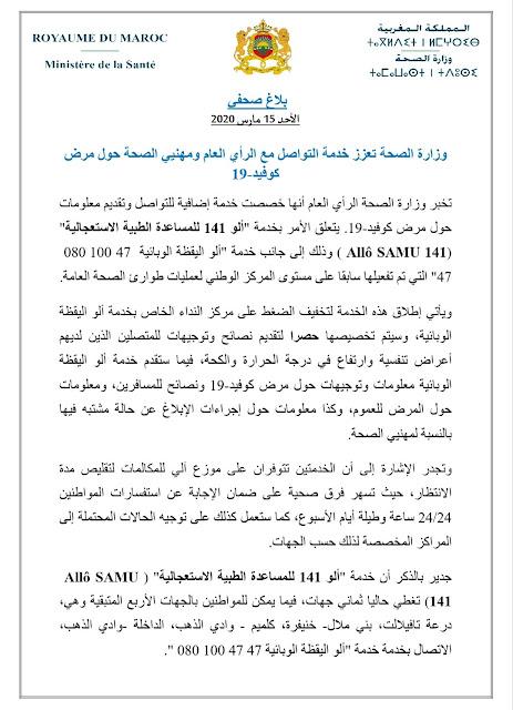 وزارة الصحة تطلق خدمة ألو 141 للمساعدة الطبية الاستعجالية