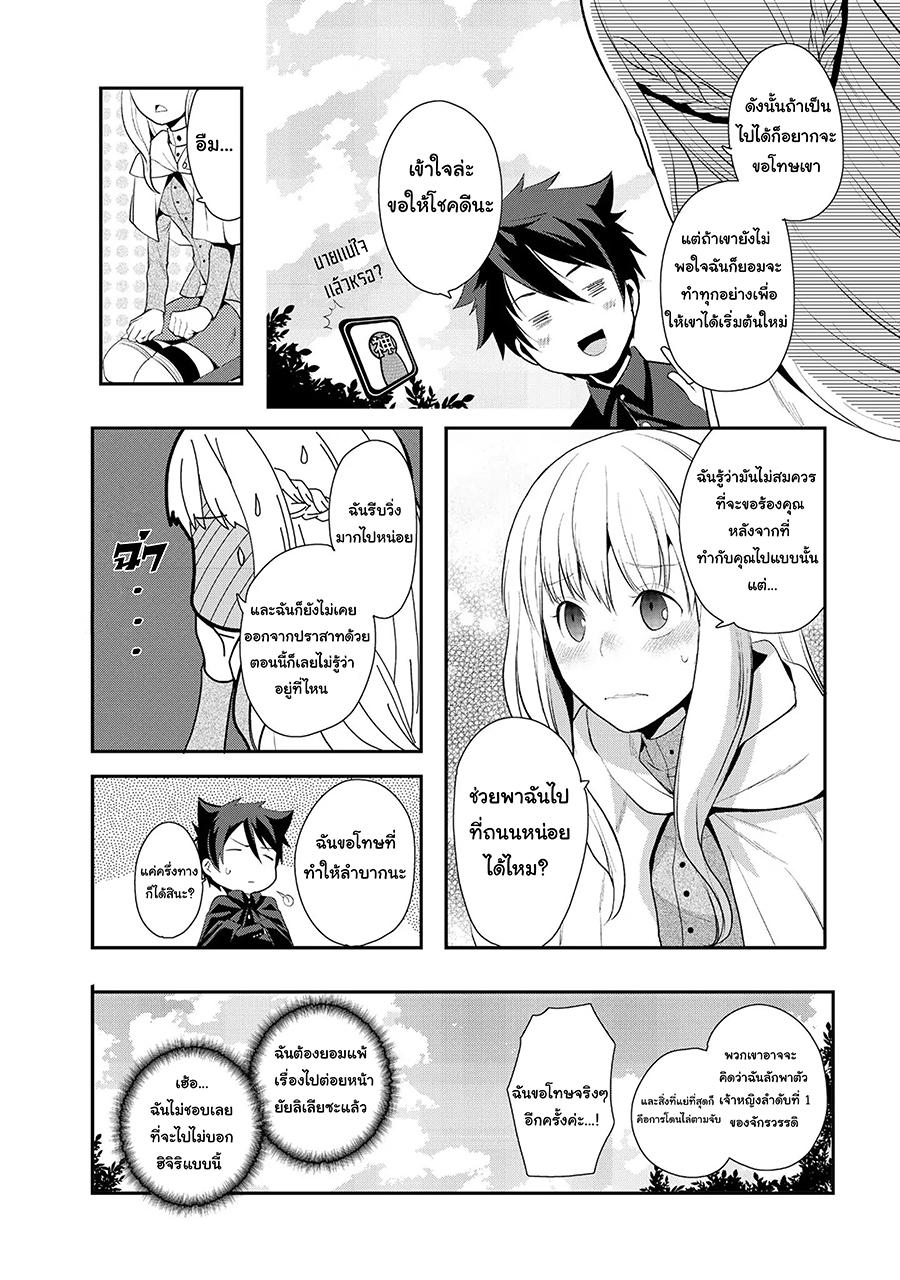 อ่านการ์ตูน Suterare Yuusha wa Kitakuchuu ตอนที่ 4 หน้าที่ 12