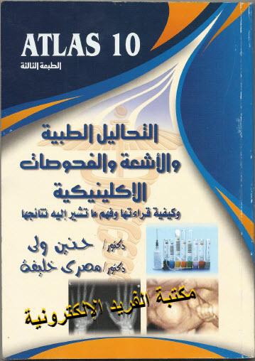كتاب عن التحاليل الطبية pdf