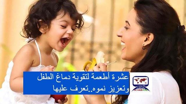 10 أطعمة لتقوية دماغ الطفل وتعزيز نموه..تعرف عليها