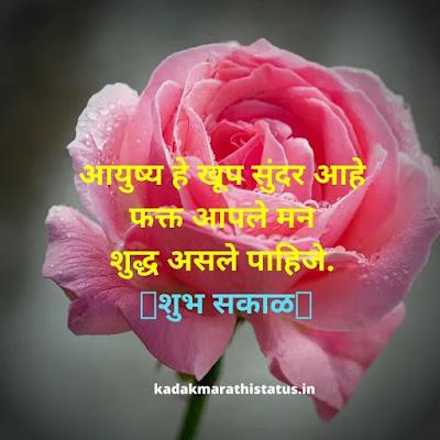 Good Morning Marathi Status