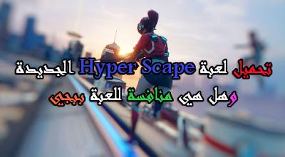 لعبة hyper scape  تحميل لعبة hyper scape  ما هي لعبة hyper scape   هل لعبة hyper scape منافسة ببجي