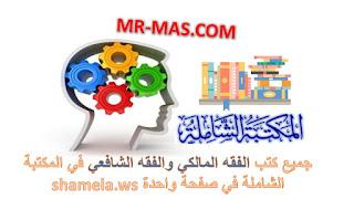 صورة جميع كتب الفقه المالكي والفقه الشافعي في المكتبة الشاملة في صفحة واحدة shamela.ws