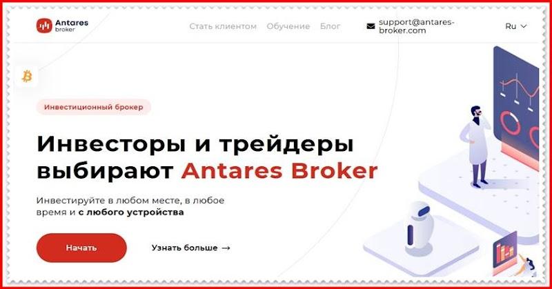 Мошеннический сайт antares-broker.com – Отзывы, развод! Компания Антарес Брокер мошенники