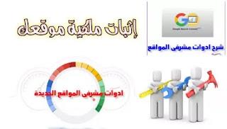 اضافة موقعك في ادوات مشرفي المواقع