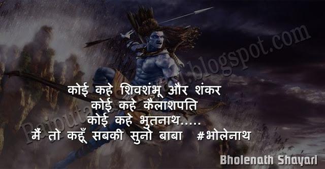 Bholenath Quotes, Bholenath Shayari, Bholenath Status, भोलेनाथ शायरी, भोलेनाथ स्टेटस,