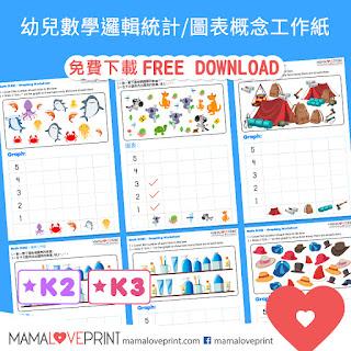 Mama Love Print 自製工作紙 - 統計圖表數學工作紙 Graph Chart Vote Activity Math Worksheets Printable Freebies Activities Daily