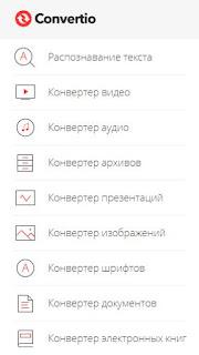 Универсальный конвертер файлов