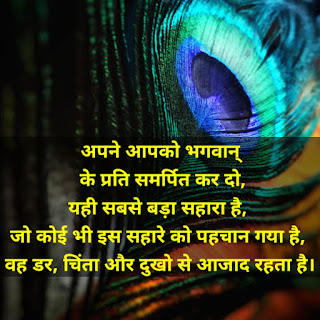 Krishna Quotes In Hindi With Images.