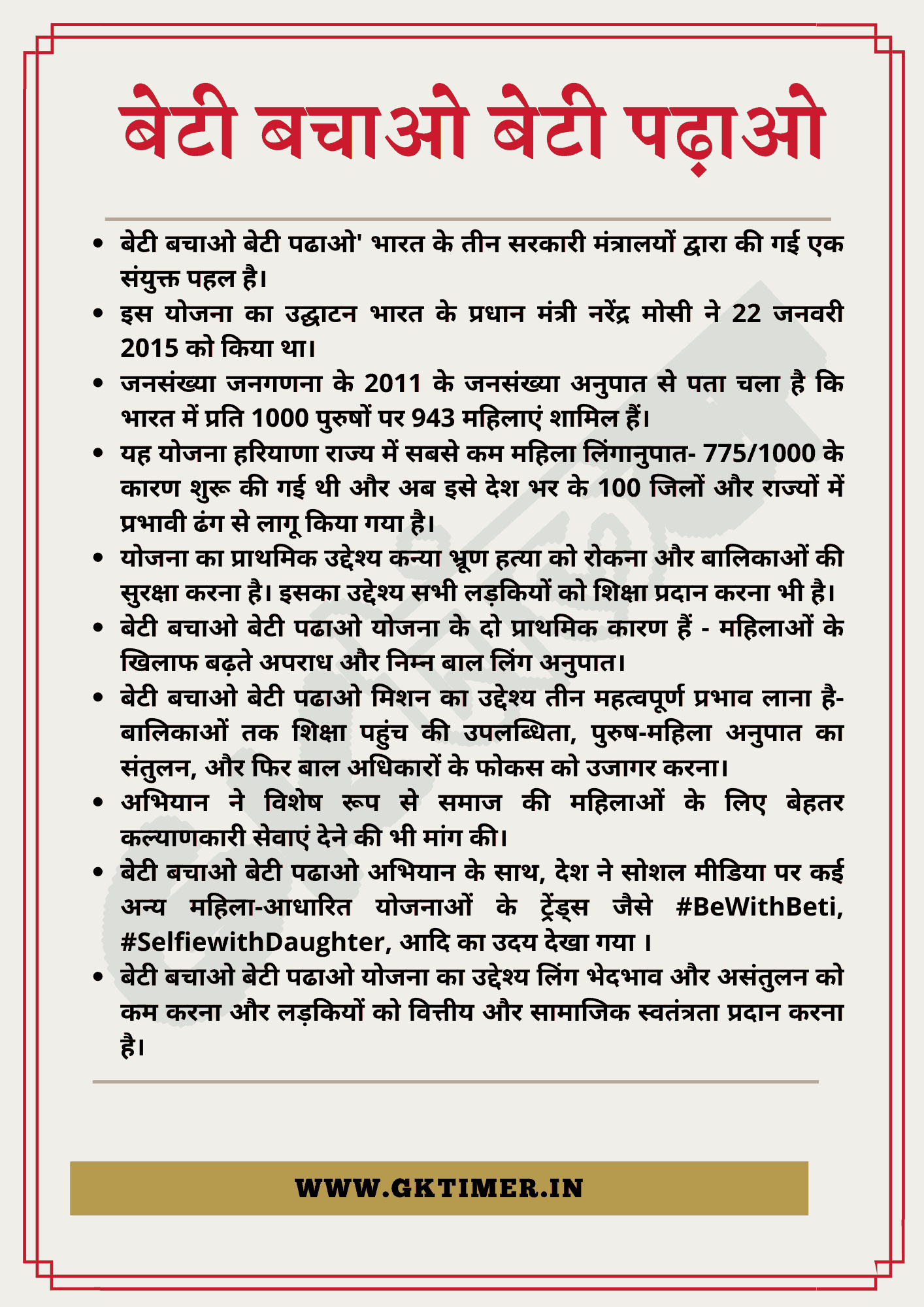 बेटी बचाओ बेटी पढाओ पर निबंध | Long and Short Essay on Beti Bachao Beti Padhao in Hindi | 10 Lines on Beti Bachao Beti Padhao in Hindi
