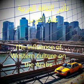 الثقافة العربية ومقارنتها بالثقافة الغربية