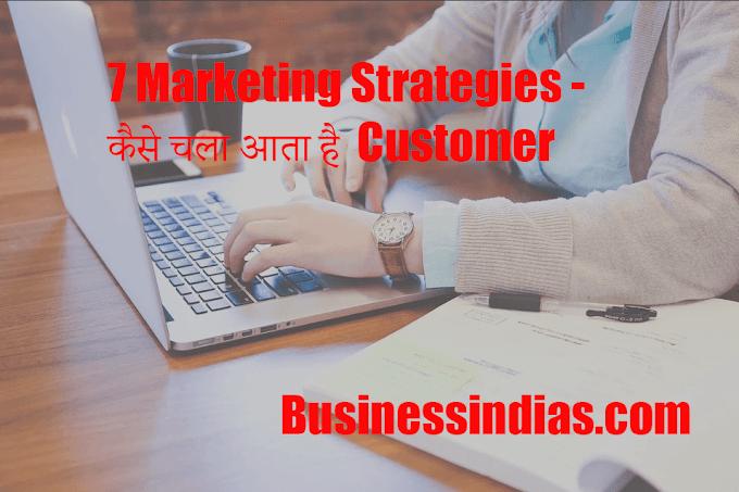 7 Marketing Strategies Hindi | कैसे खिंचा चला आता है Customer! अपने बिज़नेस मैं जानिए हिंदी मैं