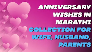 Anniversary Wishes In Marathi For Wife, Husband, Parents