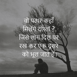 Whatsapp dp, Whatsapp status, Sad Whatsapp dp in Hindi, hindi photos for Whatsapp, hindi images for Whatsapp dp, Sad lines for Whatsapp dp