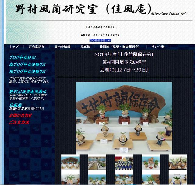 http://.www.fuuran.jp/