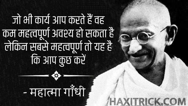 mahatma gandhi thoughts in hindi