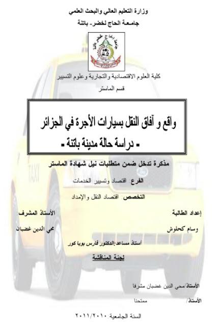 """واقع وآفاق النقل بسيارات الأجرة في الجزائر """" دراسة حالة مدينة باتنة """""""