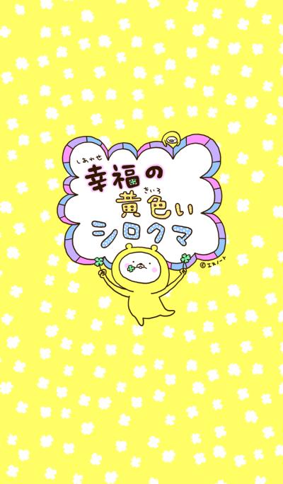 Very happy yellow white bear UI