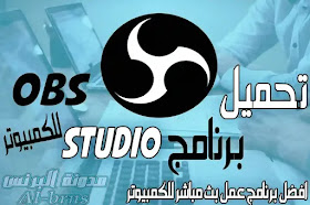 تحميل برنامج OBS Studio للكمبيوتر افضل برنامج عمل بث مباشر للكمبيوتر