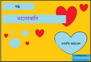 বাংলা ছোট গল্প Choto Golpo | Bangla Valobashar Golpo| Bangla Golpo