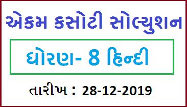 STD 8 HINDI EKAM KASOTI SOLUTION, DATE 28/12/2019