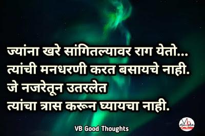 राग-Marathi-Suvichar-Suvichar-in-Marathi-Language-Good-thought-सुंदर-विचार-सुविचार-फोटो-marathi-suvichar-with-images-त्रास