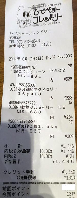 ひごペットフレンドリー 京都店 2020/6/7 のレシート