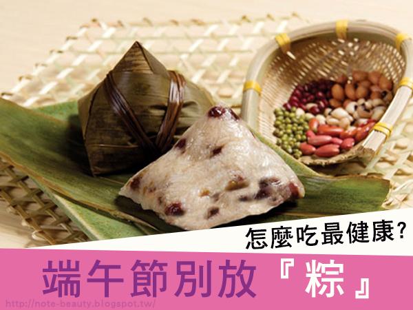 端午節別放『粽』怎麼吃最健康 ?