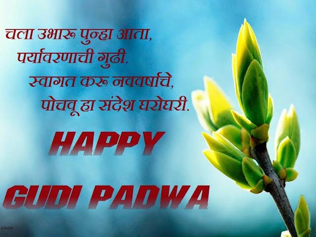 happy gudi padwa wishes image in hindi