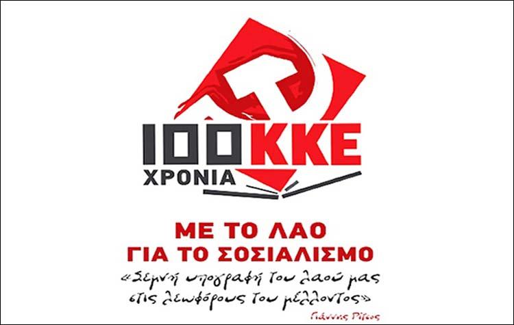 Η Κομματική Οργάνωση Λάρισας του ΚΚΕ διοργανώνει λαϊκό γλέντι