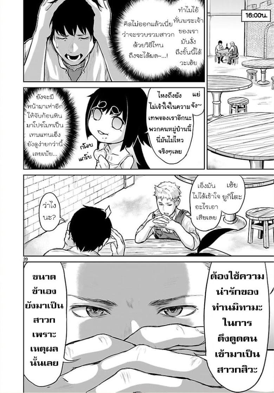 Kami Naki Sekai no Kamisama Katsudo - หน้า 20