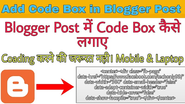 How to Add Code Box in Blogger Post in Hindi   Blogger Post Me HTML Code Box Kaise Lagaye