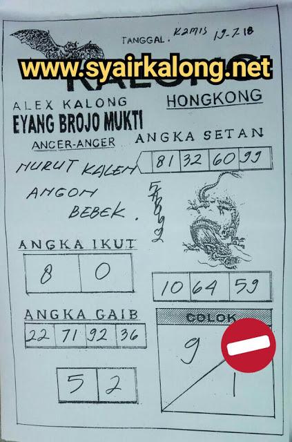 PREDIKSI SYAIR TOGEL HONGKONG 19 JULI 2018 ~ Live Draw Togel SGP dan