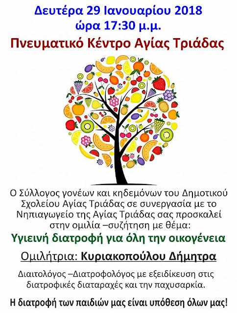"""Ομιλία : """"Υγιεινή διατροφή για όλη την οικογένεια"""" στο Πνευματικό Κέντρο Αγίας Τριάδας"""