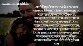 Birthday Wishes In Marathi For Father - Birthday Wishes In Marathi For Baba