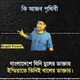 Bangla Funny Pic 11