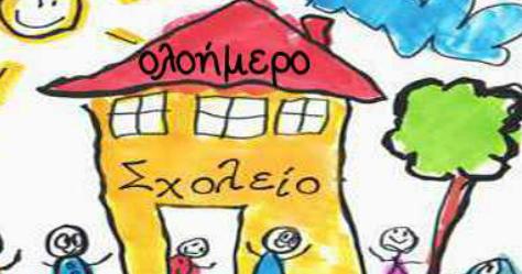 ΕΝΗΜΕΡΩΣΗ ΓΙΑ ΤΟ ΟΛΟΗΜΕΡΟ ΤΜΗΜΑ ~ 5ο Δημοτικό Σχολείο Χανίων