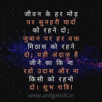 good night message for love one